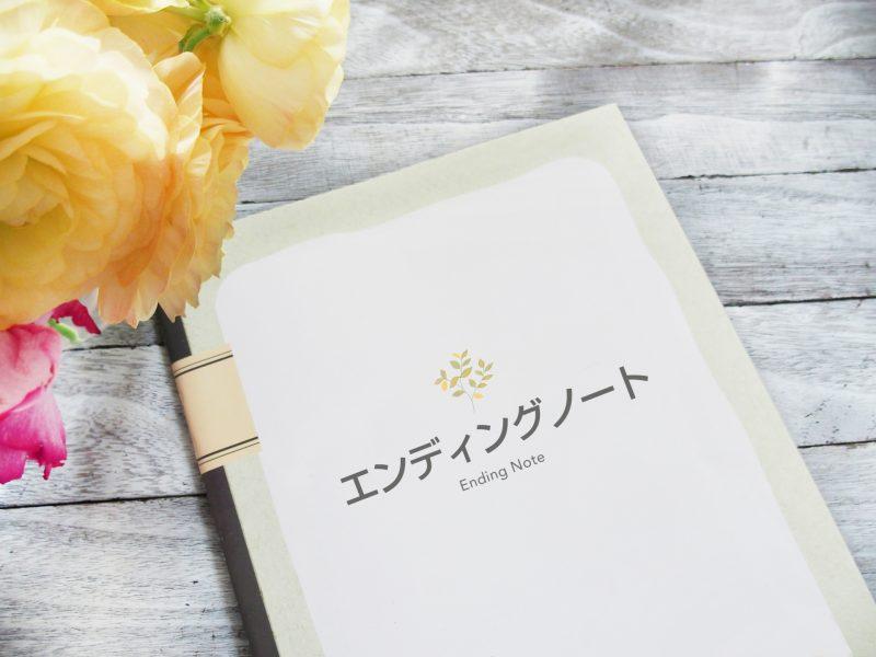 終活エンディングノート